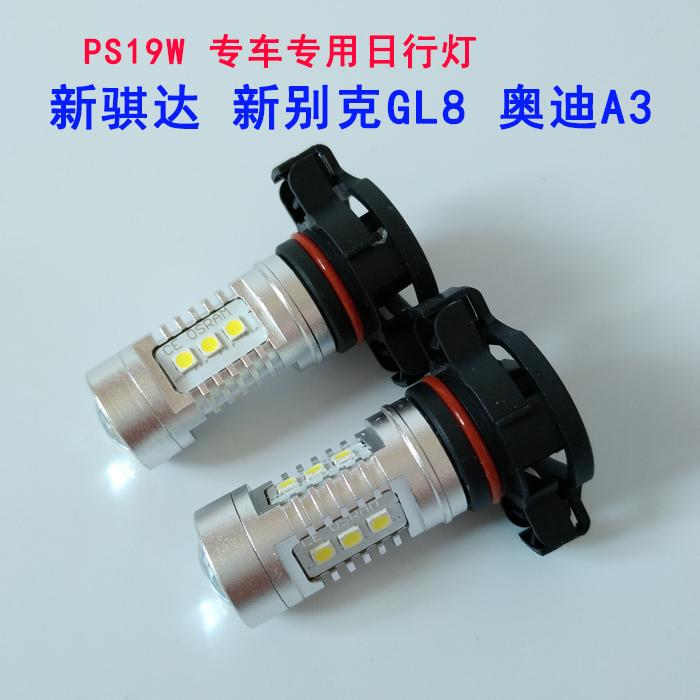 华馨 厂家直销 16-17款骐达LED日间行车灯  PS19W别克GL8 奥A3专用日行灯