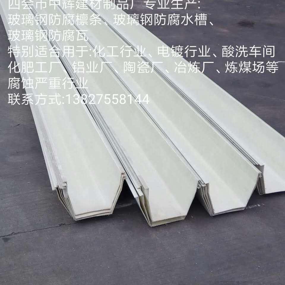 专业生产 防腐蚀天沟 天沟落水槽 FRP水槽 定制天沟 厂房天沟 天沟厂家