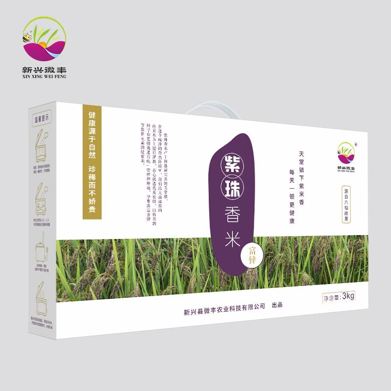 【糙米】紫珠香米 盒装3kg 紫米紫香米杂粮粗粮 富含花青素营养丰富