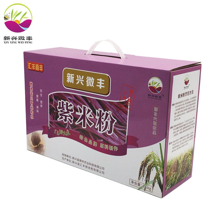 【新兴微丰紫米粉】新兴微丰紫米粉 盒装1.6kg 银丝紫米粉 原生态健康米粉   营养丰富