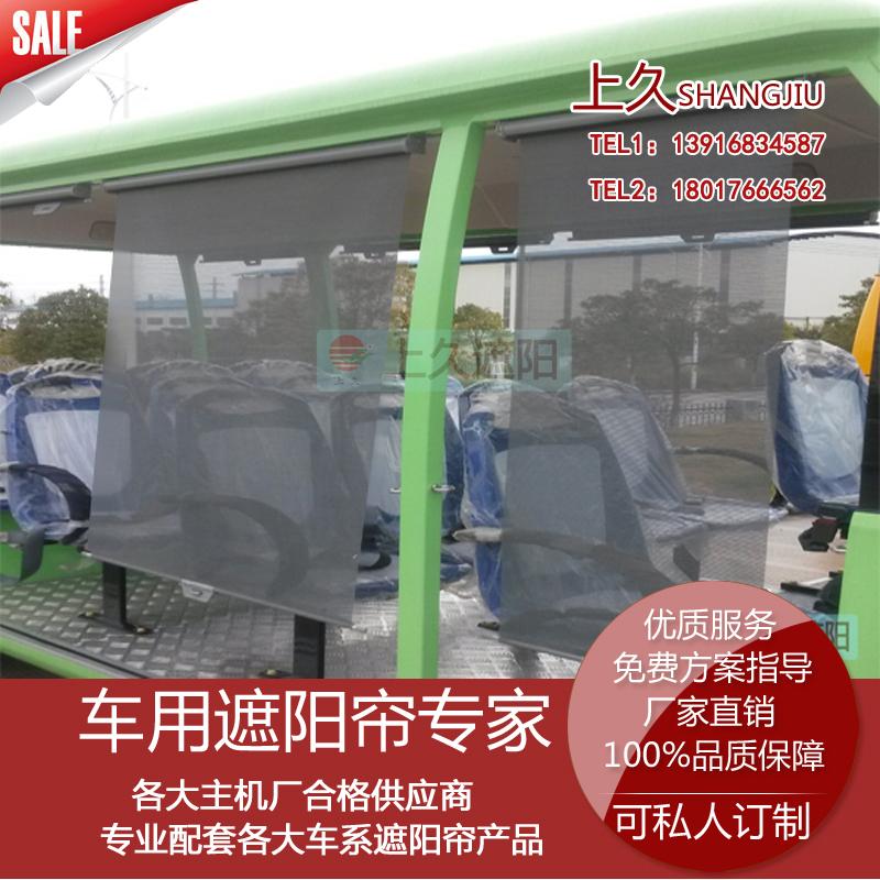 上久品牌观光车遮阳帘电动旅游车遮雨帘为您遮光挡阳防晒