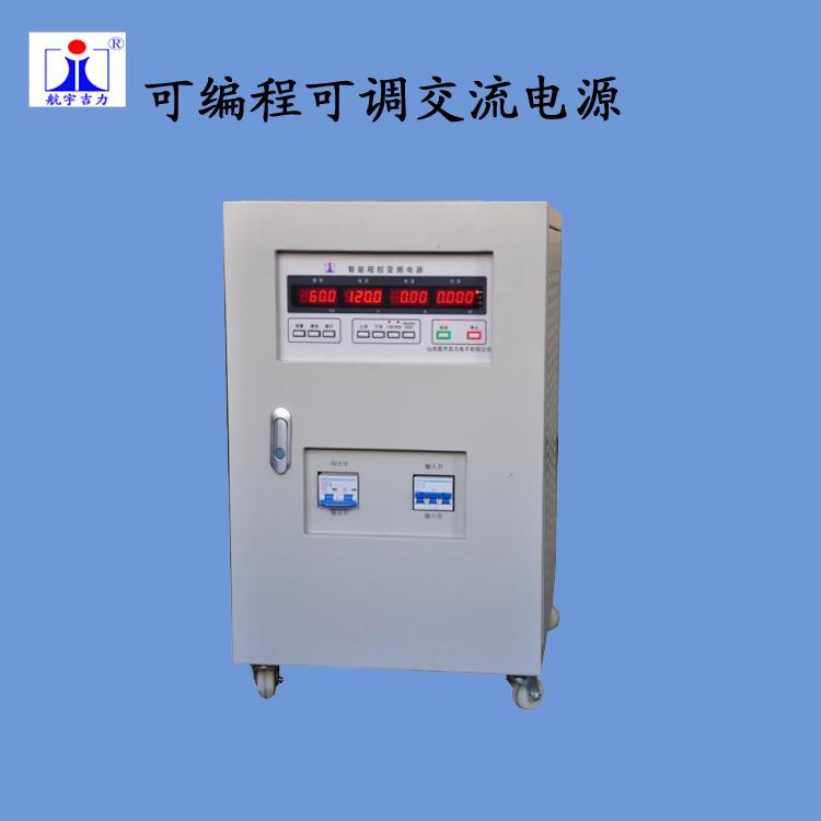 航宇吉力10kva变频电源可编程交流可调电压频率功率数显高精度单相智能程控单进单出