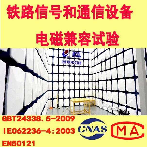 GBT24338.5铁路通信信号设备电磁兼容性检测