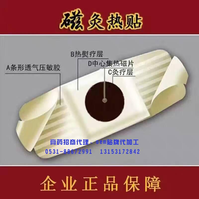 皇圣堂膏药代理、膏药贴牌厂家——一般黑膏药,膏药贴能贴多久