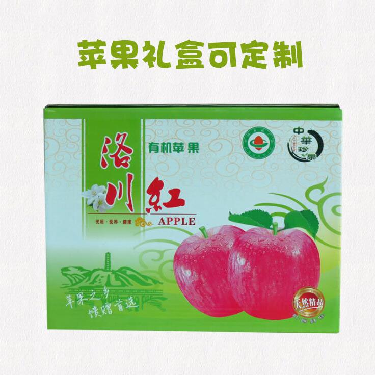 加工定制 苹果之乡 纸箱 礼品盒 厂家定做 正远纸箱