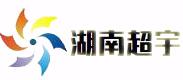 湖南超宇科技有限公司