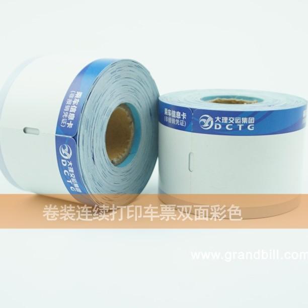 广东印刷厂家定做热敏纸车票大巴车票卡片防伪印刷制作