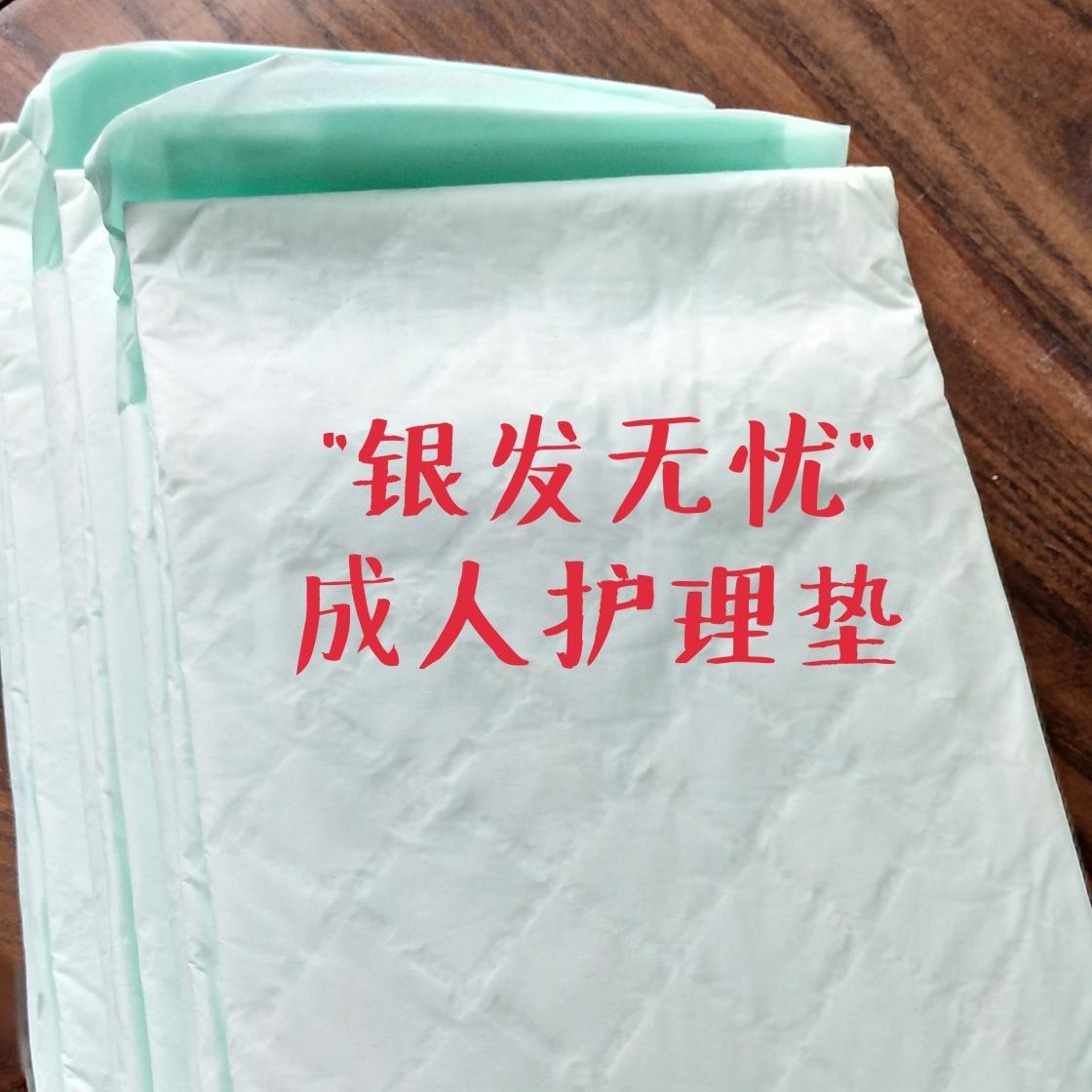 康美泰银发无忧1001号900mm一次性成人护理垫产褥垫隔尿垫