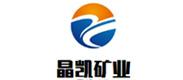江西晶凯矿业有限公司
