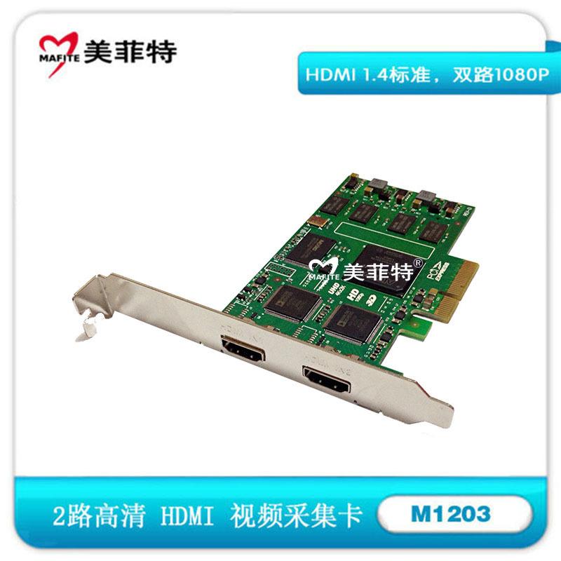 美菲特M1203双HDMI高清1080P视频采集卡PS4录直播