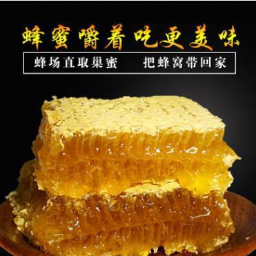 供应 蜂巢蜜巢蜜 百花蜜热销产品 欢迎批发 量大洽谈