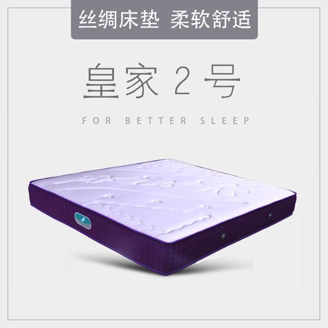 丝绸床垫皇家二号