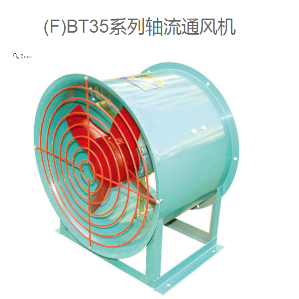防爆轴流风机 BTF35防爆轴流风机 各类防爆风机 生产厂家 飞浦防爆电器有限公司