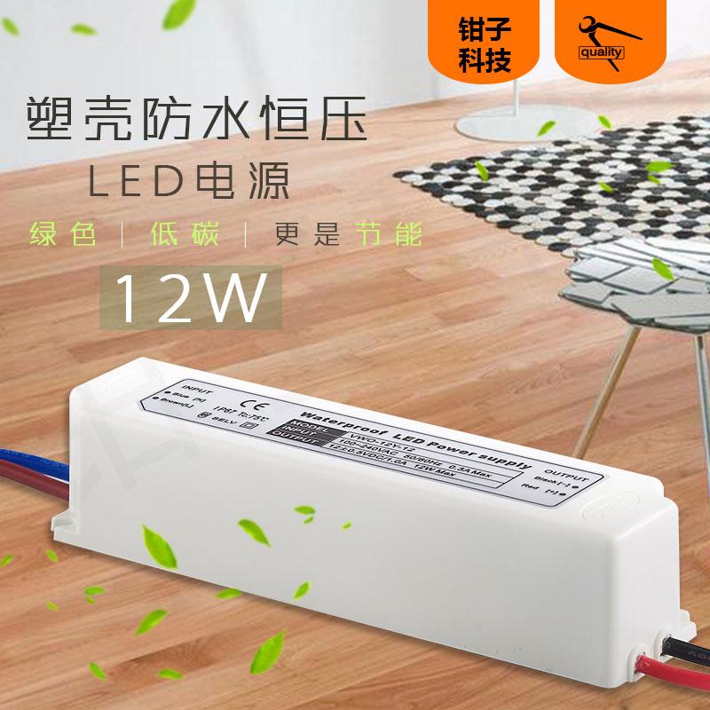 防水LED电源12W12V安全塑料外壳有CE认证恒压DC直流开关电源
