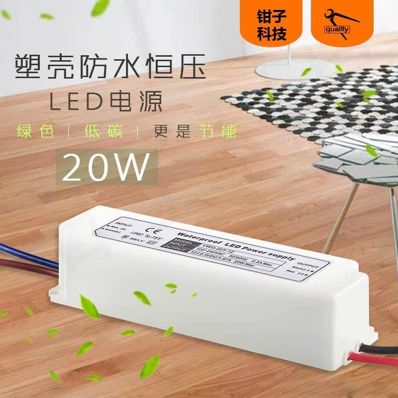 高品质20W12V防水塑胶外壳1.67A 户外直流IP67恒压照明电源