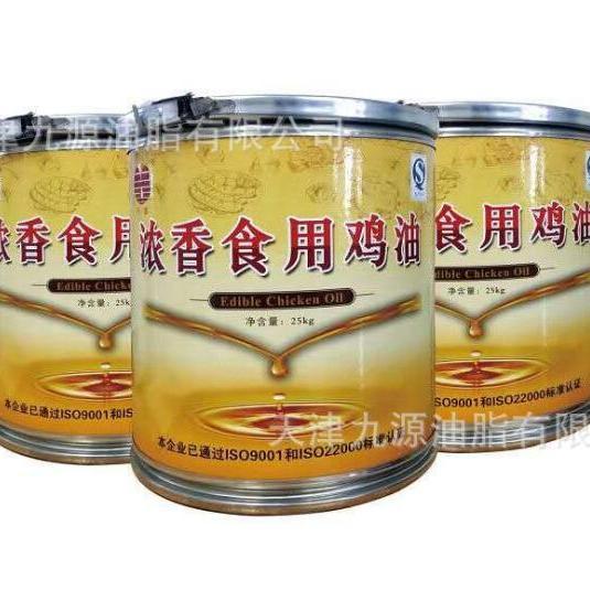 升源浓香鸡油 食用动物油 鸡精鸡粉调味料专用 25kg厂价包邮