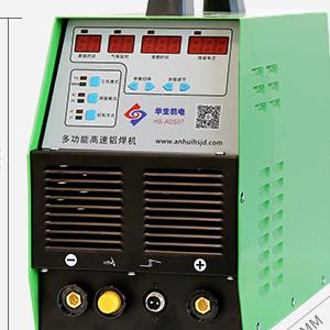 多功能高速铝焊机HS