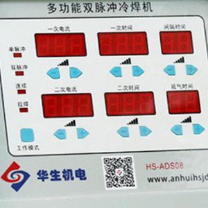 HS-ADS08多功能双脉冲冷焊机