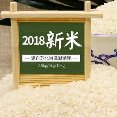 供应 5斤农家大米苏北大米新米粳米圆粒米珍珠米洪泽湖稻田米