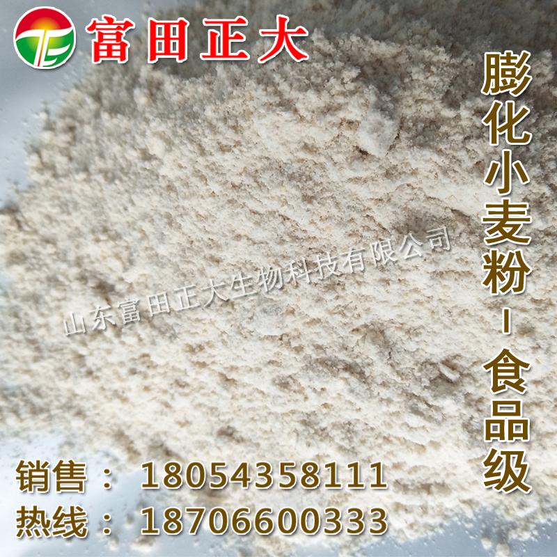 供应食品级膨化小麦粉 小麦粉
