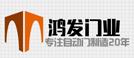深圳鸿发自动门有限公司