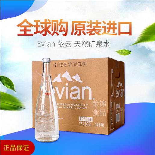 招商 法国进口Evian天然矿泉水750ml*12弱碱性水原装进口依云水玻璃装