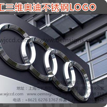 金属三维汽车标志上海金属三维汽车标志上海金属三维汽车标志质量上海金属三维汽车标志价格