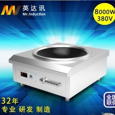 供应 英达讯商用电磁炉8000w台式凹面不锈钢大功率食堂电磁灶电炒炉灶