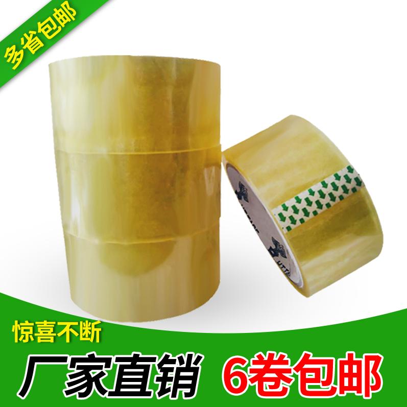 生产定做封箱胶带4.5cm宽透明封箱胶带生产定做封箱胶纸
