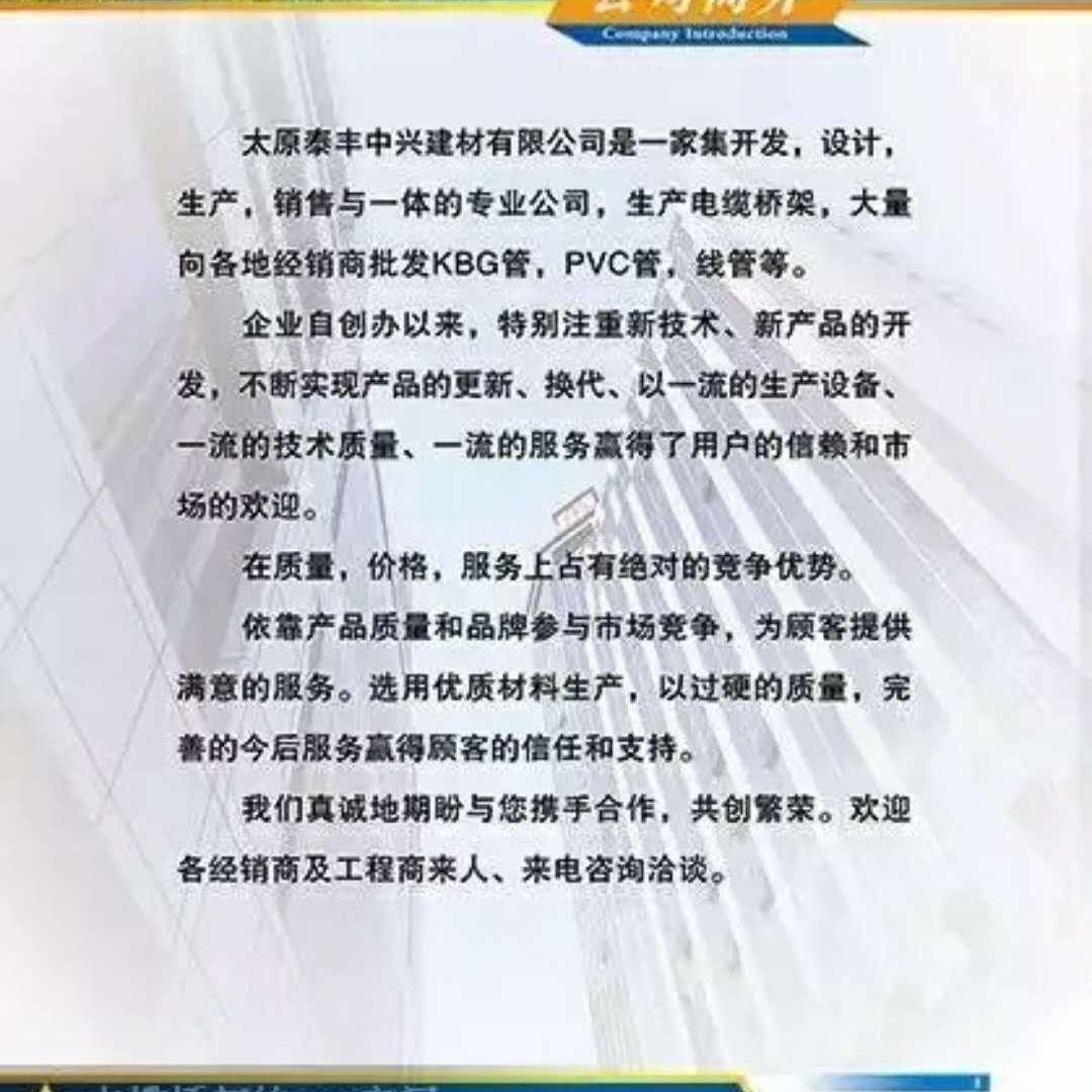 太原泰丰中兴供应呼市PVC线槽线管呼市KBG管呼市PE穿线管