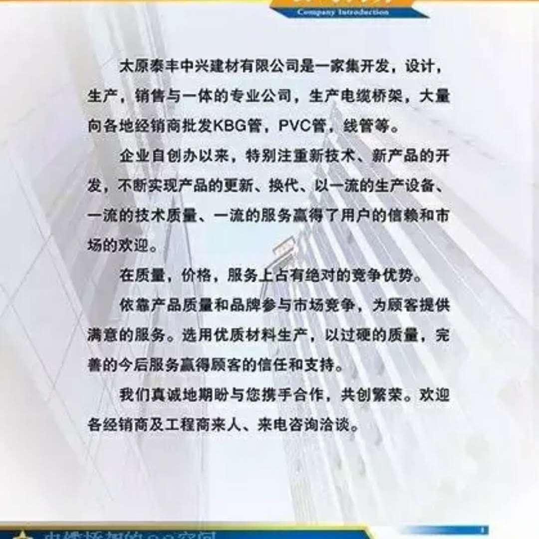 太原泰丰中兴建材有限公司直销供应山西KBG管太原KBG管