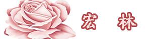 绵阳市宏林玫瑰开发有限公司