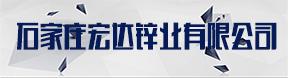 石家庄宏达锌业有限公司