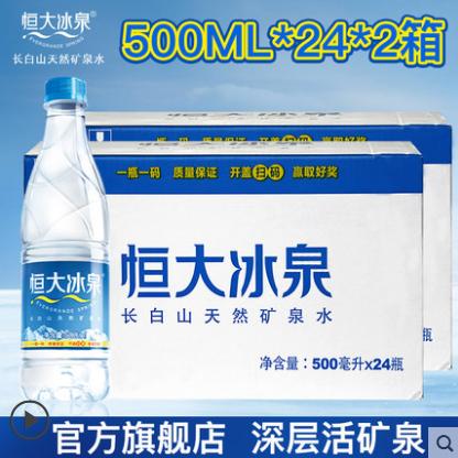 供应 恒大冰泉天然矿泉水小瓶饮用水批发整箱包邮500ml 24瓶 2箱