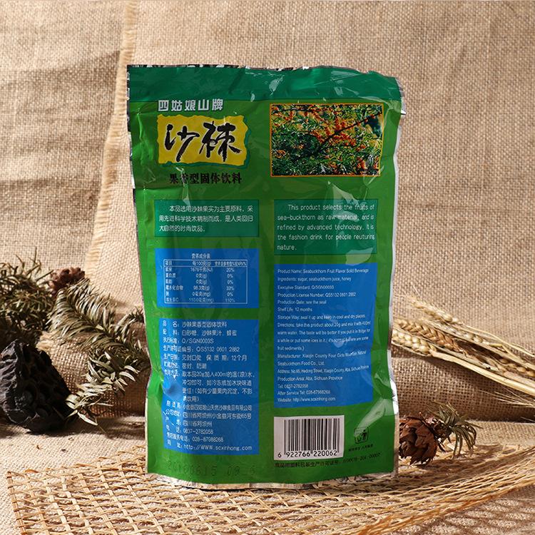 沙棘268g袋装四姑娘山沙棘果汁饮料 四川特产VC饮料
