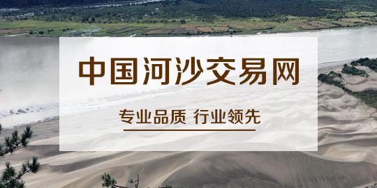 中国河沙交易网