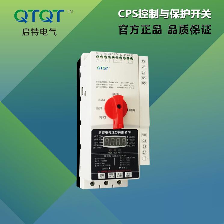 新款CPS控制与保护开关(启特电气)