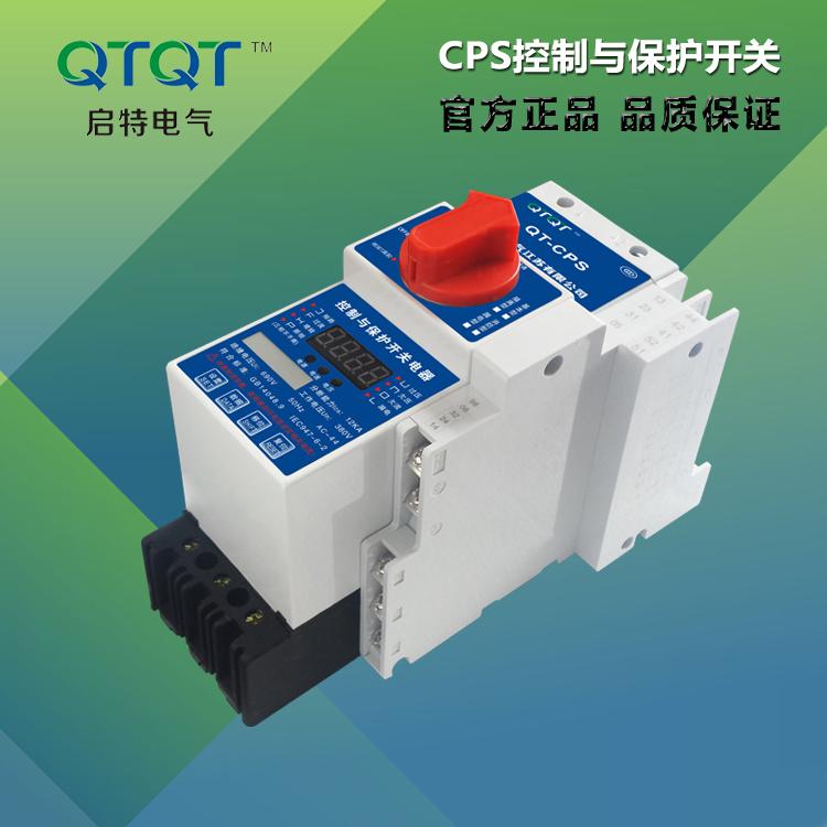 CPS控制与保护开关(启特电气)