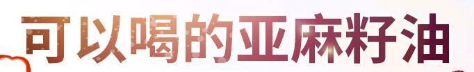 中国亚麻籽油产业网