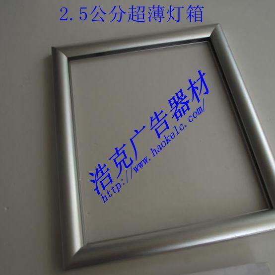 超薄灯箱2.5公分铝材