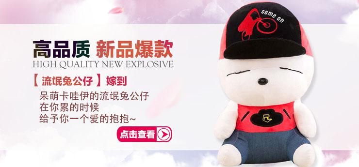 中国毛绒玩具产业网