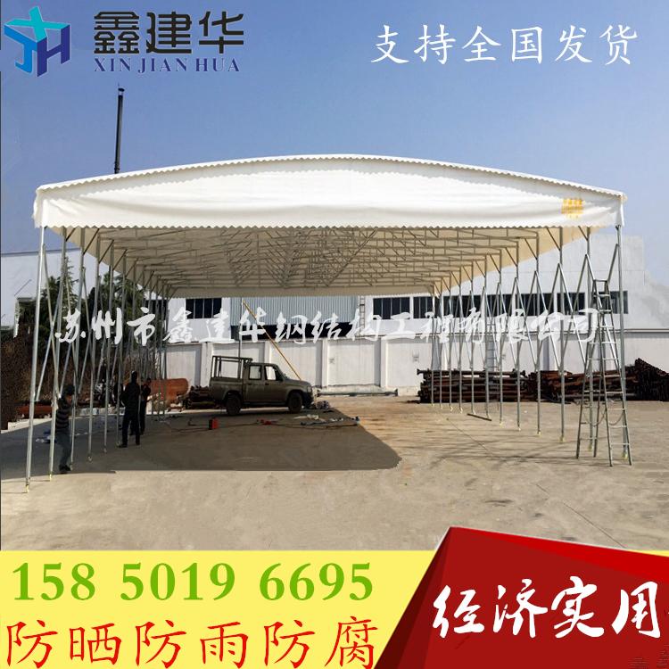 上海鑫建华供应大型移动推拉棚 嘉定户外活动推拉雨棚 青浦防违章移动雨蓬