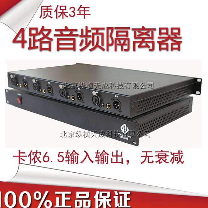 4路音频隔离器 多路音频隔离器 信号滤波器