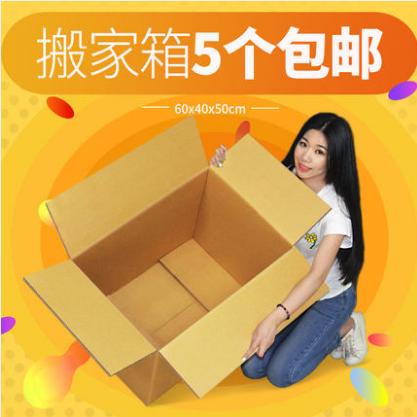 供应 搬家纸箱特大号 5层特硬加厚快递发货箱包装盒收纳纸箱 60 40 50