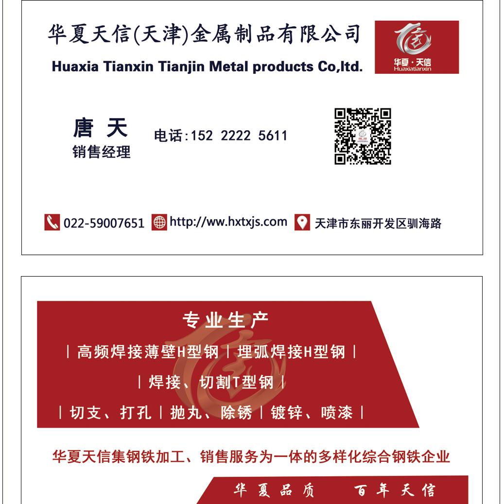 华夏天信高频焊接h型钢厂家销售 天津高频焊接H型钢