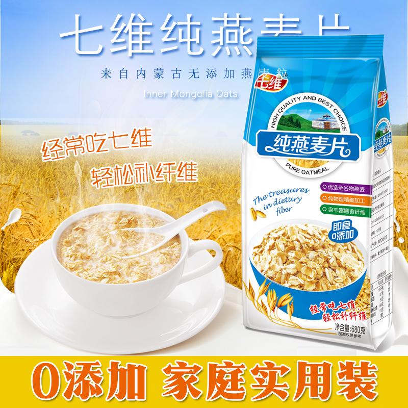 0添加纯燕麦片内蒙古燕麦即食680克大包装家庭经济实惠装