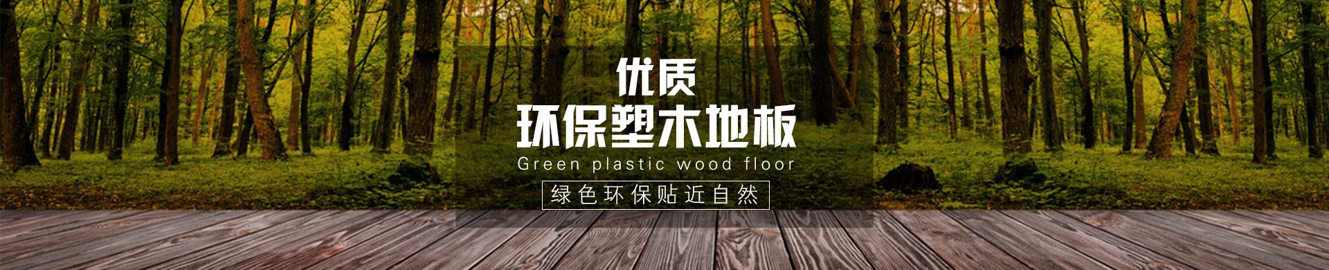 优质塑木材料