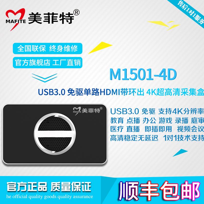 美菲特M1501-4D USB3.0外置HDMI 4K超高清音视频采集盒卡
