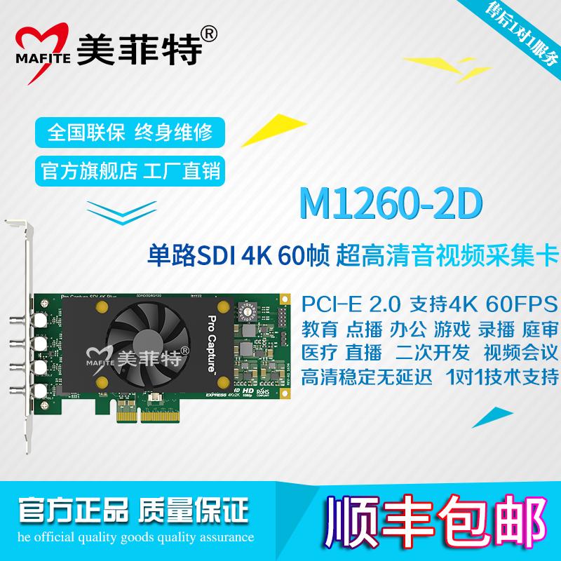 美菲特M1260-2D 单路SDI 4K超高清音视频采集卡