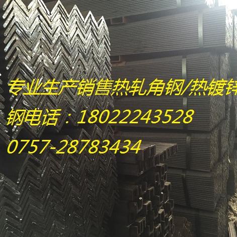 广州角钢厂广州镀锌角钢